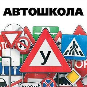 Автошколы Горелок