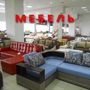 Магазины мебели Горелок