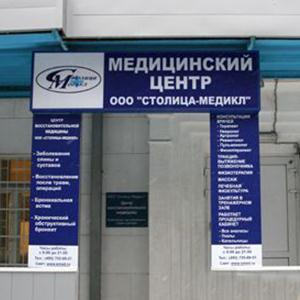 Медицинские центры Горелок