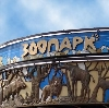 Зоопарки в Горелках