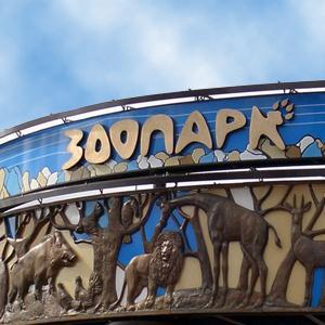 Зоопарки Горелок
